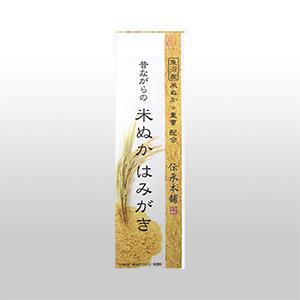 伝承本舗 昔ながらの米ぬか重曹はみがき